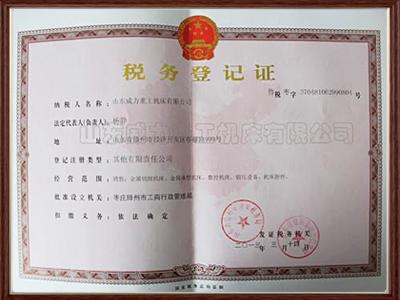 w66利来国际官网厂家税务证
