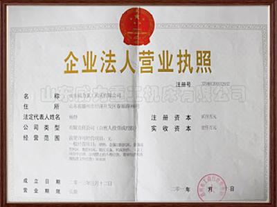 w66利来国际官网厂家营业执